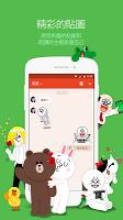 Screenshot 3: LINE(ライン) - 無料通話・メールアプリ