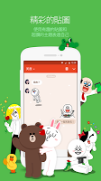 Screenshot 3: LINE: Free Calls & Messages