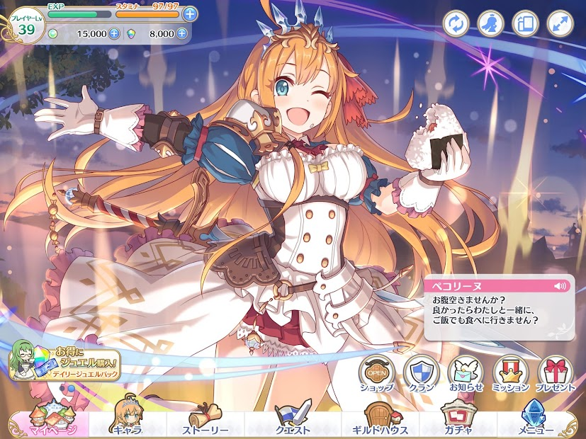 Download] Princess Connect! Re:Dive (Japan) - QooApp Game Store