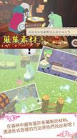 Screenshot 2: Marchen Forest 小梅露和森林的贈禮