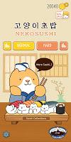 Screenshot 1: 고양이 초밥
