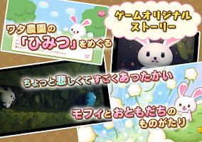 Screenshot 2: うさぎのモフィ そらとぶワタ農園のひみつ