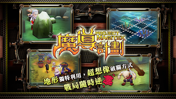 Screenshot 2: Project Magitek 魔導計劃