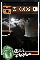 Screenshot 3: MasterJyoya