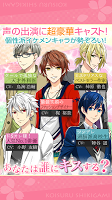 Screenshot 2: 恋する式神SNS版 恋愛ゲーム 乙女ゲーム