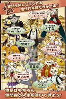 Screenshot 4: 不思議のニャパン-猫が集める!日本のご当地放置ゲーム-