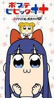 Screenshot 1: POP TEAM EPIC PLUS PLUS