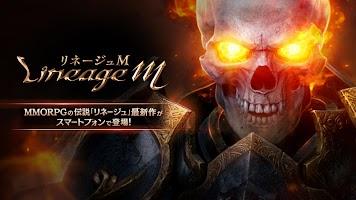 Screenshot 1: Lineage M(リネージュM) | 日本語版