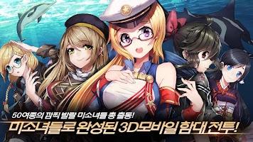 Screenshot 2: 少女艦隊