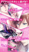 Screenshot 3: プリズンプリンス◆乙女・恋愛ゲーム◆ボイス付き恋愛