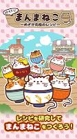 Screenshot 1: 新鮮出爐!貓咪蓋飯~目標是究極的食譜~