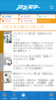 Screenshot 2: コミックアーススター