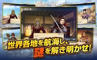 Screenshot 1: 大航海時代V (日版)