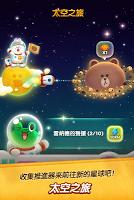 Screenshot 1: LINE Bubble 2