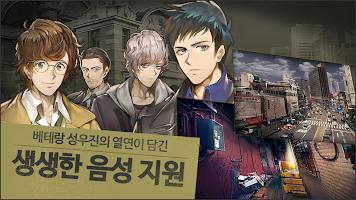 Screenshot 3: 灰色都市2