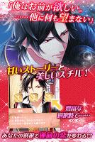 Screenshot 4: イケない後宮遊戯 恋愛ゲーム皇帝陛下と契約の花嫁