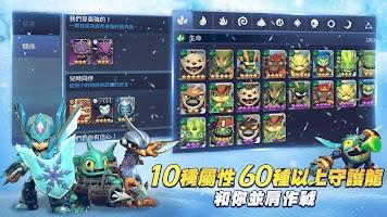Screenshot 2: 天空守護龍 英雄戰場