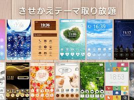 Screenshot 1: 壁紙アイコンきせかえ無料 buzzHOME