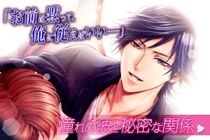 Screenshot 3: 戀愛八卦 | 日版