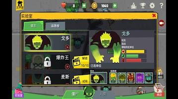 Screenshot 2: 殭屍對戰: Follower Z