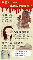 Screenshot 1: 日本恐怖故事