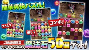 Screenshot 2: パズル&ドラゴンズ(Puzzle & Dragons)