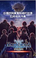 Screenshot 1: Hortensia Saga 蒼之騎士團 | 繁中版