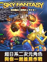 Screenshot 3: 天際幻想-展開仙界毀滅計劃