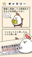 Screenshot 4: 胖雞要走了!!