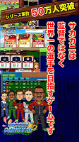 Screenshot 1: サッカーカーニバル