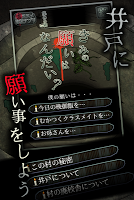 Screenshot 2: 소리없는 우물 ~33가지의 소원~ | 일본버전