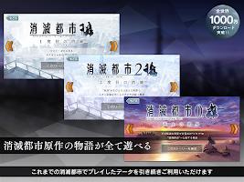 Screenshot 1: Shoumetsu Toshi 0. | Japanese