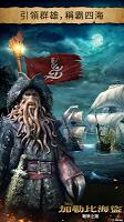 Screenshot 4: 加勒比海盜: 戰爭之潮