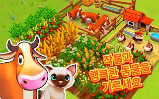Screenshot 2: 농장 스토리 2