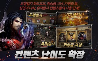 Screenshot 3: 英雄軍團/ Legion of Heroes for Kakao (韓版(kakao版))