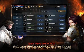 Screenshot 2: Lineage M | Korean