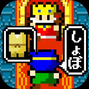 Icon: 王様「樹齢千年の木で作ったこんぼうである」勇者「しょぼ・・」