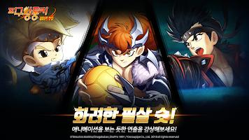 Screenshot 1: Dodge Danpei: En Shoot no Densetsu