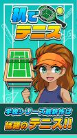 Screenshot 1: 机でテニス