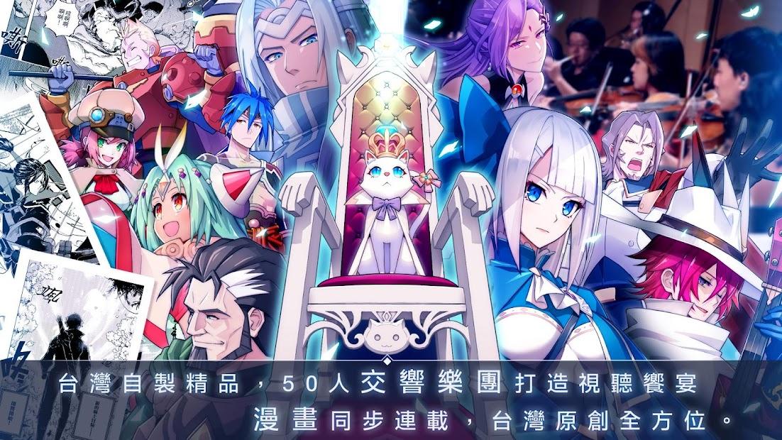 Screenshot 1: MEOW-王領騎士