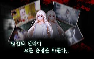 Screenshot 4: 폐쇄병동 (공포 스토리 게임)