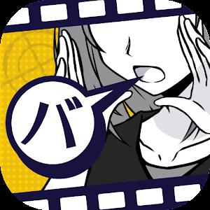 Icon: 바보 서스펜스 - 증언은 2개까지_일본판
