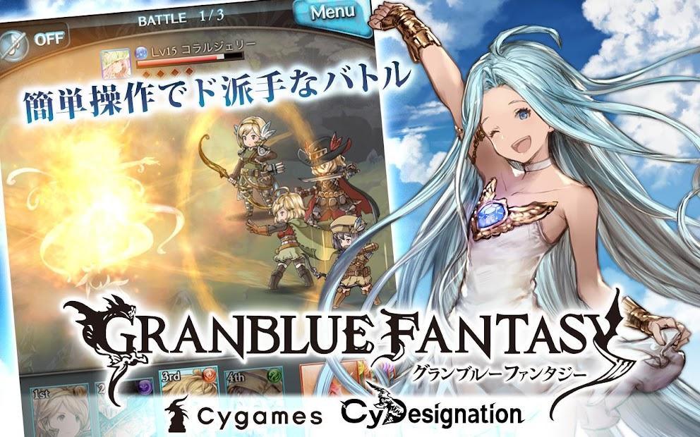 碧藍幻想 Granblue Fantasy