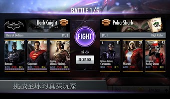 Screenshot 4: 超級英雄:武力對決