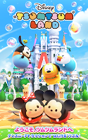 Screenshot 1: Disney Tsum Tsum Land | 日版