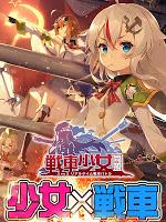Screenshot 4: 戦車少女同盟