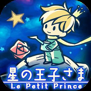 Icon: 星の王子さま