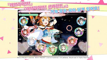 Screenshot 2: Love Live! School Idol festival | Korean