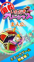 Screenshot 1: Eat the heroes !:勇者いただきデリーシャス