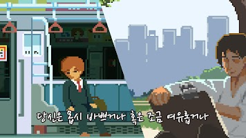 Screenshot 4: Life is a game : 인생게임